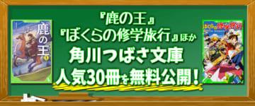 上橋菜穂子『鹿の王』ほか角川つばさ文庫の名作が新規ラインナップ!KADOKAWAの児童書サイト「ヨメルバ」無料公開を4月30日まで継続決定!