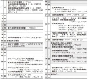 4月の行事カレンダー