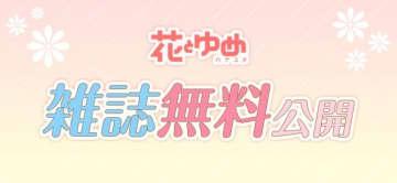 「花とゆめ」【電子版】無料公開第2弾!