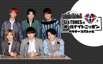 SixTONESの『オールナイトニッポン』初回放送! オードリーやCreepy Nutsとの繋がりを明かす!