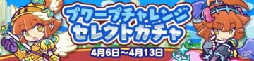 「ぷよぷよ!!クエスト」ぐぐぐぐアルルが登場する協力ボスチャレンジイベント「復刻 第1回プワープチャレンジ!」が開催!