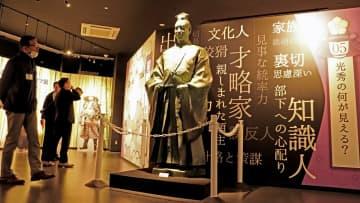 謎に包まれた光秀の人物像に迫るコーナー(亀岡市追分町・麒麟がくる 京都大河ドラマ館)