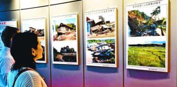 熊本地震の被害 忘れないで 県立防災センターでパネル展