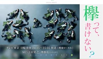 欅坂46は新型コロナの影響が最小限に? 離脱者続出もどうにか踏みとどまる