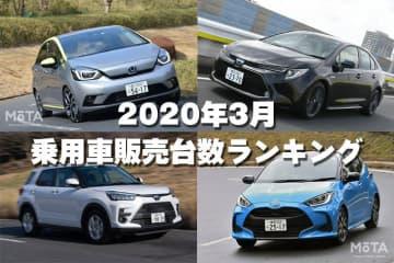 【2020年3月】乗用車販売台数ランキング