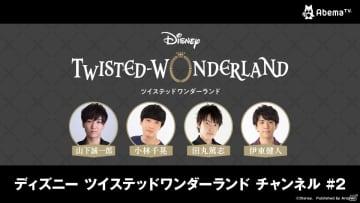 「ディズニー ツイステッドワンダーランド」田丸篤志さんと伊東健人さんがゲスト出演する生放送が4月12日に配信!