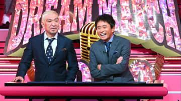 ダウンタウンMCの笑いの祭典が6年ぶりに復活『ザ・ドリームマッチ』