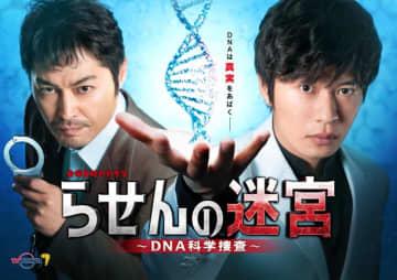 放送開始延期が決定した「らせんの迷宮~DNA科学捜査~」