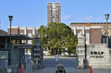 【資料写真】京都大学