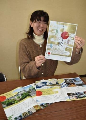 倉敷市にある三つの日本遺産をまとめたパンフレット