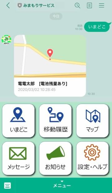 NTT西日本が提供するLINEを活用した子どもの見守りサービスの画面イメージ