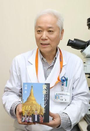 著書を手に、ミャンマーへの思いを語る新潟大名誉教授の内藤眞さん=新潟市西区の新潟医療センター