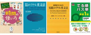 旺文社、新学期・新年度シーズンに向けた電子書籍50%オフキャンペーンを実施