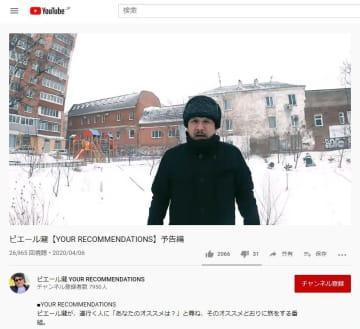 ピエール瀧、YouTube旅番組で復帰 ファン「このご時世に」「間が悪いなぁ」