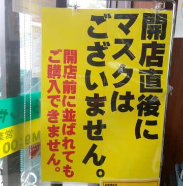 杏林堂薬局の店頭に出された掲示(写真提供:ふ_ぉ_ん さん)