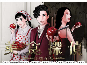 「美食探偵 明智五郎」主題歌は宇多田ヒカルの新曲。東村アキコの描き下ろしイラスト版ビジュアルも公開