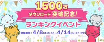 クレーンゲームアプリ「トレバ」が1,500万DL突破!ランキングイベントが4月8日より開催