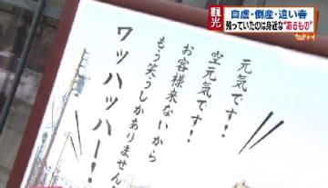 観光業へさらに追い打ち…「もう笑うしかありません!」 北海道