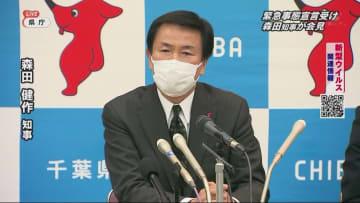 森田千葉県知事 コロナ倒す気持ちで我慢を