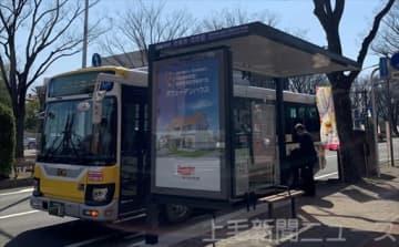 新たに広告付きの上屋が造られた「市役所・合庁前」バス停=前橋市