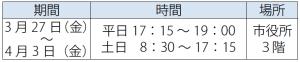 【行政トピックス】[お知らせ] 転出等に伴う防災ラジオの取扱い