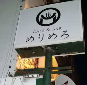 CAFE&BAR めりめろの絶品スパゲティをテイクアウト!菊水