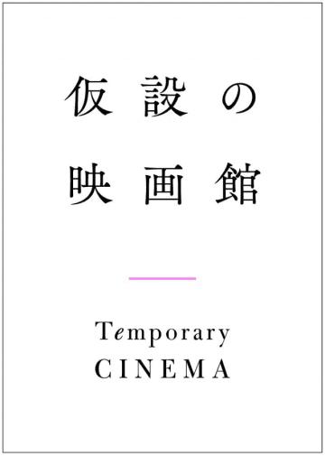 「仮設の映画館」ロゴ 試みに賛同した、ミニシアター系映画の宣伝美術を数多く手がけるデザイナー・成瀬慧氏から贈られた