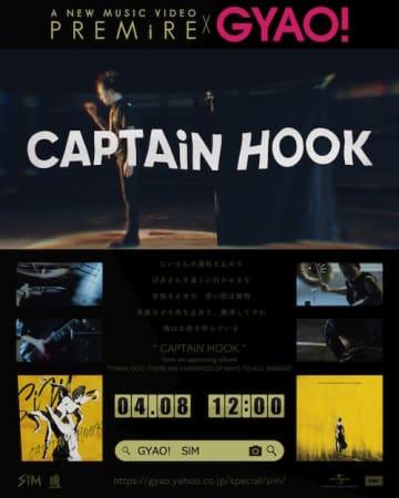 SiM「CAPTAiN HOOK」MVをGYAOで独占配信!