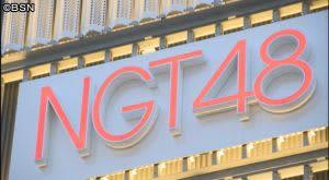 NGT48訴訟 和解成立 新潟地裁