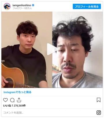 (画像は星野源Instagramスクリーンショット)