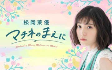 松岡茉優、冠ラジオ番組で「あつ森」へのこだわりを語る「住みたい家にしてあげたい!」