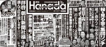 毎日新聞、広告掲載拒否の真相|花田紀凱