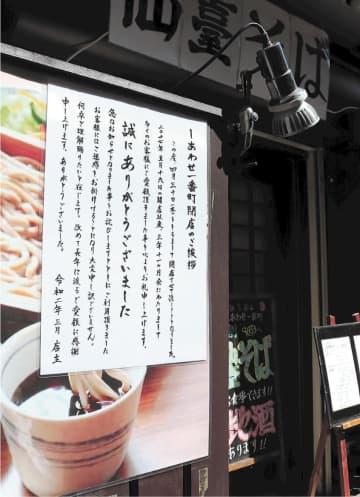 店頭の張り紙で4月いっぱいでの閉店と感謝を伝える「しあわせ一番町」=仙台市青葉区