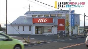 感染した学生がアルバイトしていた携帯ショップ(長野・塩尻市)