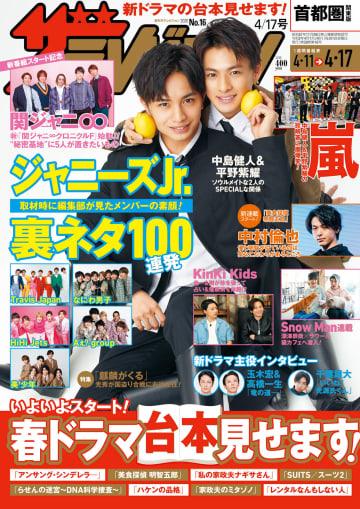 新ドラマで共演の中島健人、平野紫耀が週刊ザテレビジョンに登場!その他ドラマの特集も!