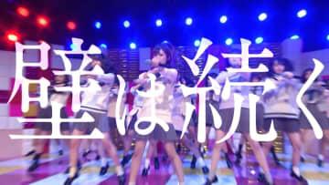 ラストアイドル、8th SGカップリング曲「壁は続く」パフォーマンス映像初公開!