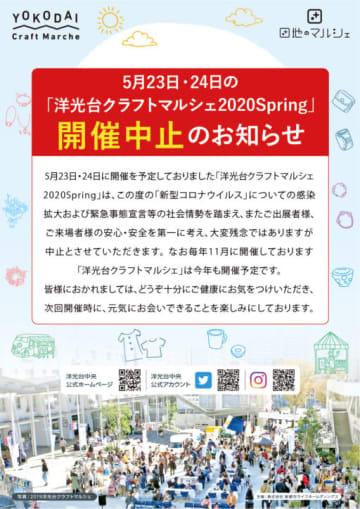5月23日・24日の「洋光台クラフトマルシェ2020Spring」開催中止のお知らせ