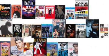 ザ・ビートルズ、ボブ・ディラン、エルヴィス・プレスリーのDVDをじっくり見つめて綴ったエッセイ、片岡義男『彼らを書く』発売!