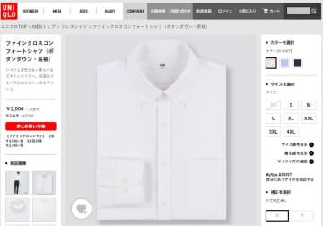 ユニクロ「ファインクロスコンフォートシャツ」(「ユニクロ HP」より)