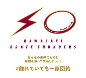 川崎のクラブが作成したロゴマーク