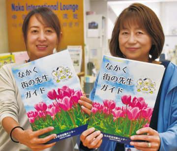 発行された最新版のガイド。中区の花「チューリップ」が表紙を飾る