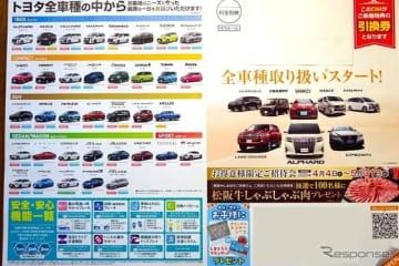 トヨタ販売店の全車種扱い告知DM