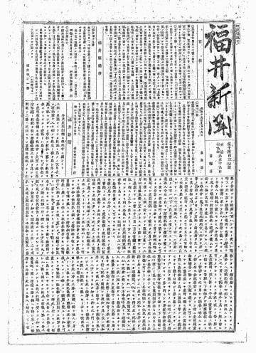 明治期に発行されていた「福井新聞」の1886年9月19日の紙面画像。当時流行したコレラについて取り上げている(福井県文書館提供)