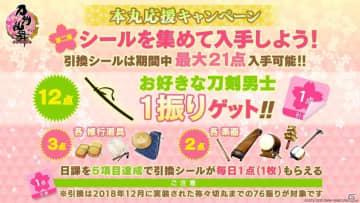 「刀剣乱舞-ONLINE-」「刀剣乱舞-ONLINE- Pocket」本丸応援キャンペーン実施中!