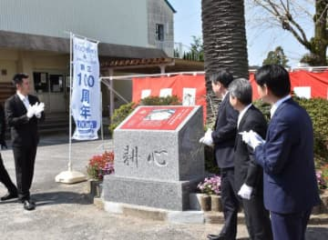 学校関係者にお披露目された、創立100周年を記念して制作された石碑