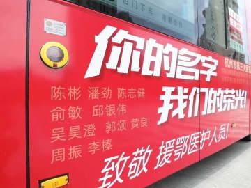 医療従事者への敬意を表すラッピングバスが登場 浙江省杭州市