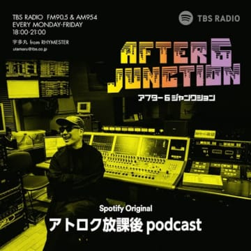 『TBSラジオ・アトロク放課後podcast』4月9日よりSpotify限定で配信開始!