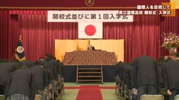 国際人を目指して県立国際高校開校式・入学式