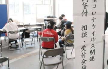 特例貸付の申請を受け付ける岡山市社会福祉協議会の窓口