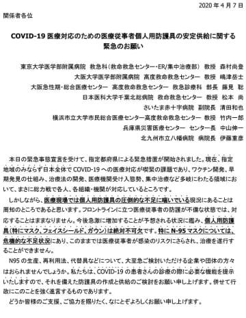 【ニュース】救急医療関係者が防護具の生産・供給の協力呼びかけ「圧倒的な不足」